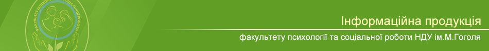 Інформаційна продукція факультету психології та соціальної роботи